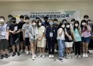 한성대, 성북구 중학생 대상 IoT·VR·디자인 융합형 교육 캠프 개최