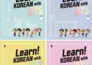미국·프랑스·베트남 대학에서 BTS로 한국어 배운다