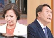 [단독]윤석열 '눈과 귀' 없앤다…특수·공안 차장검사 4개직 폐지 추진