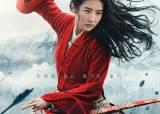 디즈니 중국 전사 '뮬란' 9월 개봉, 할리우드 대작 돌아온다