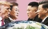 [김흥규의 한반도평화워치] 한반도에 갇힌 외교·안보에서 세계 조망하는 전략으로