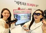 '킹스맨' 3D 영상회의가 현실로…LGU+, 진일보한 세계 최초 5G AR글래스 상용화