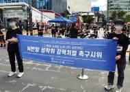 """'n번방' 계승자 켈리, 추가 혐의 재판서 """"檢, 증거수집 위법"""""""