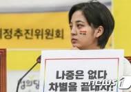 """국회 대자보 붙인 류호정 """"비동의강간죄 동참 의원 찾습니다"""""""
