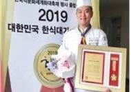 경희사이버대 외식조리경영학과, 재학생 2년 연속 한식대가 선정