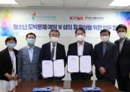 """한국청소년활동진흥원-한국도박문제관리센터 """"MOU 통해 청소년 성장 지원"""""""