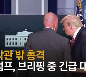 [영상] <!HS>백악관<!HE> 밖 총격에 브리핑 중 피신한 <!HS>트럼프<!HE><!HS>,<!HE> 긴박했던 10분