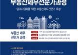 경희사이버대 금융부동산<!HS>학부<!HE>, 자산관리 전문가 교육과정 신규 개설