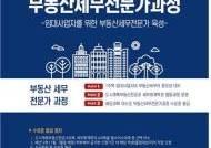 경희사이버대 금융부동산학부, 자산관리 전문가 교육과정 신규 개설