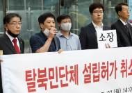 """대북전단단체 설립허가 취소 제동 걸린 통일부, """"본안 소송에서 충분히 설명"""""""