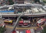 서울 용산구 후암시장 2층 반찬가게서 화재…인명피해 없어