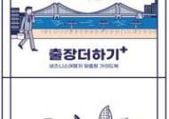한국관광공사, 비즈니스 여행자를 위한 맞춤형 정보 제공