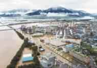 홍수예보 환경부, 하천공사 국토부…컨트롤타워가 없다