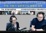 사이버한국외대, 한국일어일문학회와 온라인 <!HS>국제<!HE>심포지엄 개최