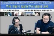 사이버한국외대, 한국일어일문학회와 온라인 국제심포지엄 개최