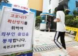 용인 고교·교회발 코로나 확진자 잇따라…'2차 감염' 속출