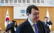 尹, 한명숙 사건에 찍힌 죄? 文지시로 만든 대검 인권부 폐지