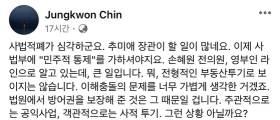 """진중권 """"영부인 라인 <!HS>손혜원<!HE> 실형···추미애 장관 할 일 많네요"""""""