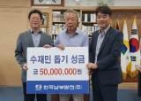 한국남부발전, 경남 하동 수재민 돕기 성금 5000만원 기탁