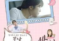 루나, 웹드라마 '반예인' OST '꽃날' 참여…13일 발매