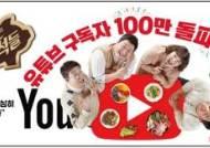 '맛있는 녀석들', 유튜브 100만 구독자 달성···오늘(13일) 랜선 팬미팅 개최