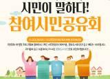 문화도시 추진 <!HS>오산<!HE>시 '1인1 문화프로젝트' 시민공유회 개최