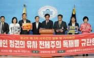 """보수 성향 교수단체 """"文정권 유사 전체주의 독재 규탄한다"""""""