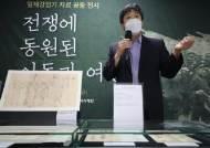 보리 4000포기 뽑고 혹한기 훈련도…일제 아동·여성 강제동원 기록물 공개