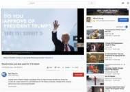 美ᆞ中 기술패권 경쟁 맞아?...中 관영 유튜브에 트럼프 선거광고