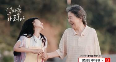 섬마을 소녀, 세계적 바이올리니스트 될 수 있을까...인천공항, 사회공헌 웹드라마 공개