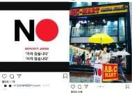 """광복절 계기 """"NO재팬"""" 재확산···""""불매 답일까"""" SNS 갑론을박"""