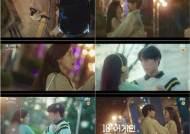 '18 어게인' 김하늘♥이도현, 첫사랑 떨림 상기시키는 설렘 포텐
