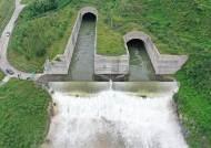 환경부, 섬진강 등 주요 댐 운영관리 긴급 조사 착수