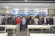 한성대, 언택트 시대 사회봉사 운영 성과 공유회 진행