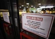"""롯데리아, 코로나19로 문 닫았던 8개 매장 영업 재개···""""방역 마쳤다"""""""