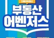 """""""떡상 김현미, 집택 김조원 선생"""" 요즘 부동산 조롱이 이렇다"""