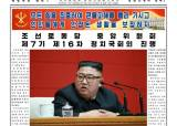 """정부는 지원한다는데…김정은 """"홍수피해 외부지원 허용말라"""""""