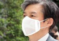 """조국 """"서지현, 성폭력 폭로 뒤 왕따돼…공수처 필요한 이유"""""""