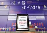 국립중앙박물관·도서관 '확진자 휴관'…소비할인권도 잠정중단