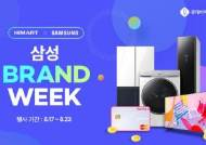 롯데하이마트온라인쇼핑몰, '삼성 브랜드 위크' 진행