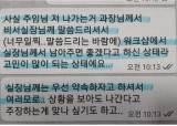 """박원순 피해자의 반격…""""이번엔 꼭 탈출하길"""" 텔레그램 공개"""