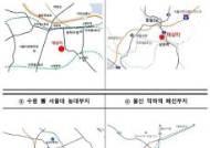 서울 대방동 등 국유지 4곳 개발…공공주택 1200가구 공급