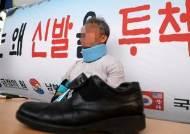 文에 신발 투척 50대, 이번엔 광화문서 경찰 때려 구속기로