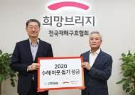 한국SGI재단, 수해 이웃돕기 성금 1억 원 쾌척