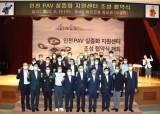 인천시·옹진군, 관계기관과 '인천 PAV 실증센터 조성' 업무협약