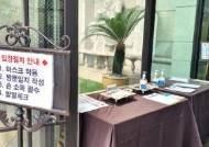 50명 넘는 결혼식 금지…공정위, 웨딩업계에 위약금 면제요청