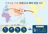 한국 입국할 코로나 확진자 수?… AI와 빅데이터는 알고 있다