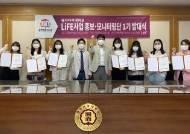 동덕여대, LiFE사업 홍보·모니터링단 발대식 개최