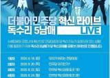 친일청산 외치던 민주당, 때아닌 '독수리 5남매' 포스터 홍역