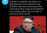 """""""韓 마스크 지원 고맙다""""며 김정은 사진 첨부한 아르헨티나"""